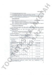 ГОСТ на порошок минеральный активированный МП-1 и неактивированный МП-2 TUTAS Казахстан - Tutas.kz