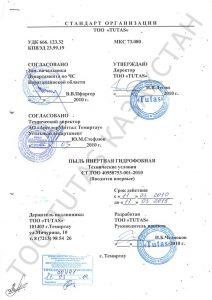 Технические условия купить Пыль инертная гидрофобная произведенная TUTAS Казахстан - Tutas.kz