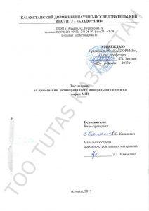 Заключение КАЗДОРНИИ на Минеральный порошок TUTAS Казахстан - Tutas.kz