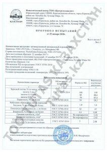 Протокол испытаний активированный минеральный порошок МП-1 TUTAS Казахстан - tutas.kz