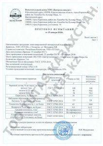 Протокол испытаний не активированный минеральный порошок МП-2 TUTAS Казахстан - Tutas.kz