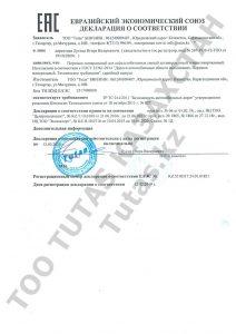 Декларация соответствия минеральный порошок МП-1 и МП-2 TUTAS Казахстан