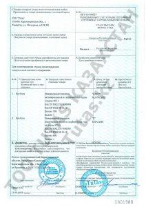 Сертификат о происхождении товара минеральный порошок CT-KZ TOO TUTAS Казахстан