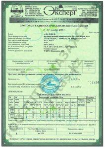 Протокол радиологических испытаний минеральный порошок - Tutas.kz