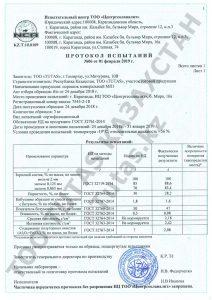 Протокол испытаний активированный минеральный порошок МП-1 TUTAS Казахстан