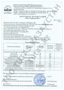 Протокол испытаний неактивированный минеральный порошок МП-2 TUTAS Казахстан