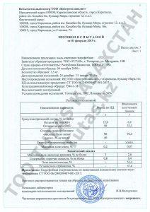 Протокол испытаний Пыль инертная гидрофобная произведенная ТОО TUTAS Казахстан - Tutas.kz