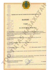 Тутас (Tutas) патент Способ сухого обогащения марганцевых концентратов