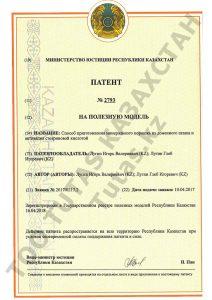 Тутас (Tutas) патент Способ приготовления минерального порошка из доменного шлака