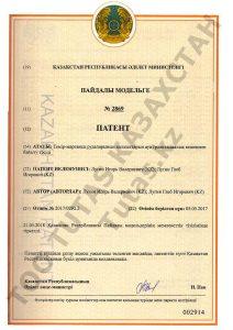 Тутас (Tutas) патент 2869 Казахстан