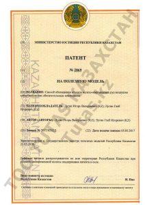 Тутас (Tutas) патент Способ обогащения отходов железно-марганцевых руд