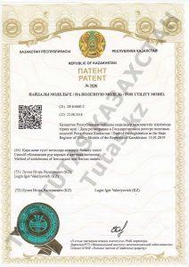 Тутас (Tutas) патент Способ обогащения руд черных и цветных металлов